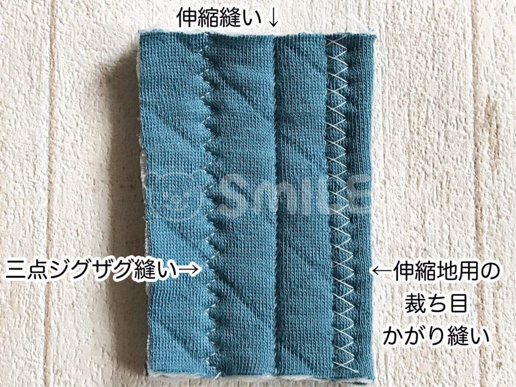 ミシン かがり 縫い