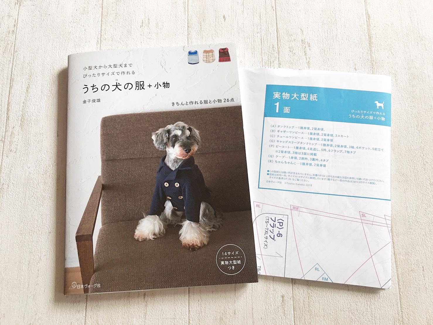 犬 の 服 型紙