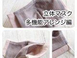 【アレンジ編】立体マスクのフィルターポケット&ノーズワイヤー【無料型紙】