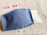 【簡単プリーツ】使い捨てマスクカバーの作り方